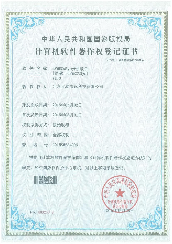 天泰志远:eFMECASys分析软件著作权登记证书
