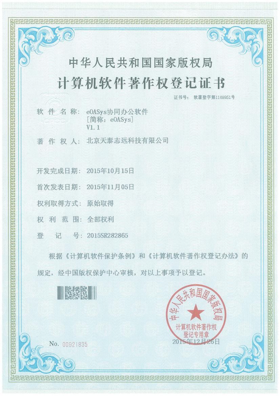 天泰志远:eOASys协同办公软件著作权登记证书