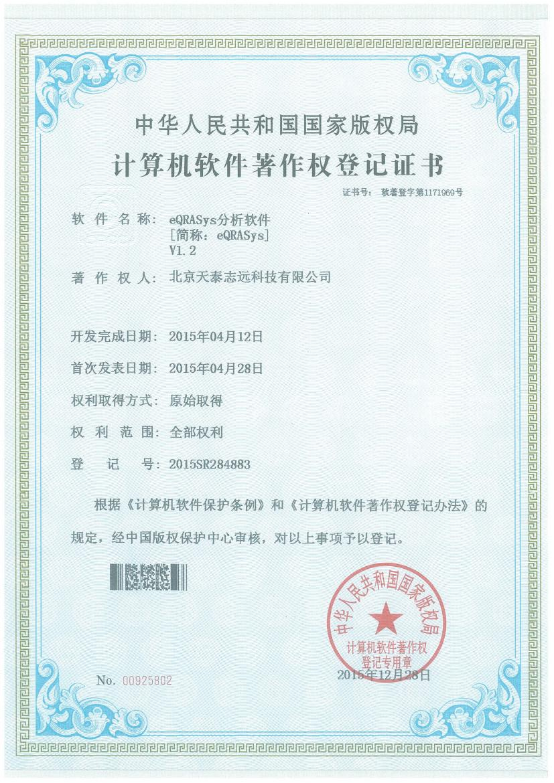 天泰志远:eQRASys分析软件著作权登记证书