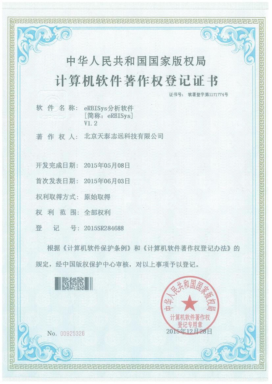 天泰志远:eRBISys分析软件著作权登记证书