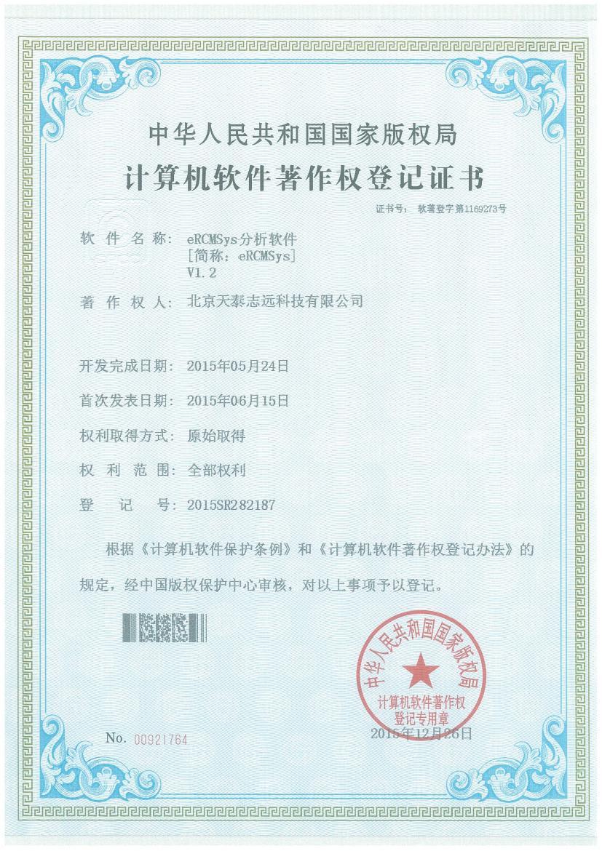 天泰志远:eRCMSys分析系统著作权登记证书