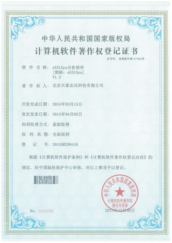 天泰志远:eSILSys分析软件著作权登记证书