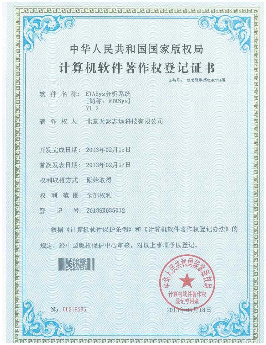 天泰志远:ETASys分析系统著作权登记证书