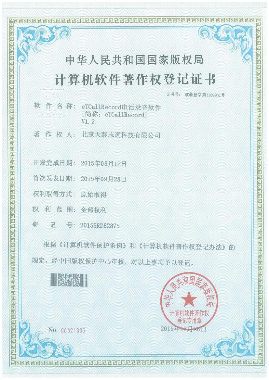 天泰志远:eTCallRecord电话录音软件著作权登记证书