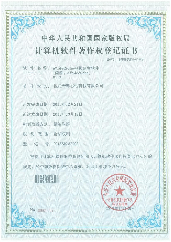 天泰志远:eVideoSche视频调度软件著作权登记证书