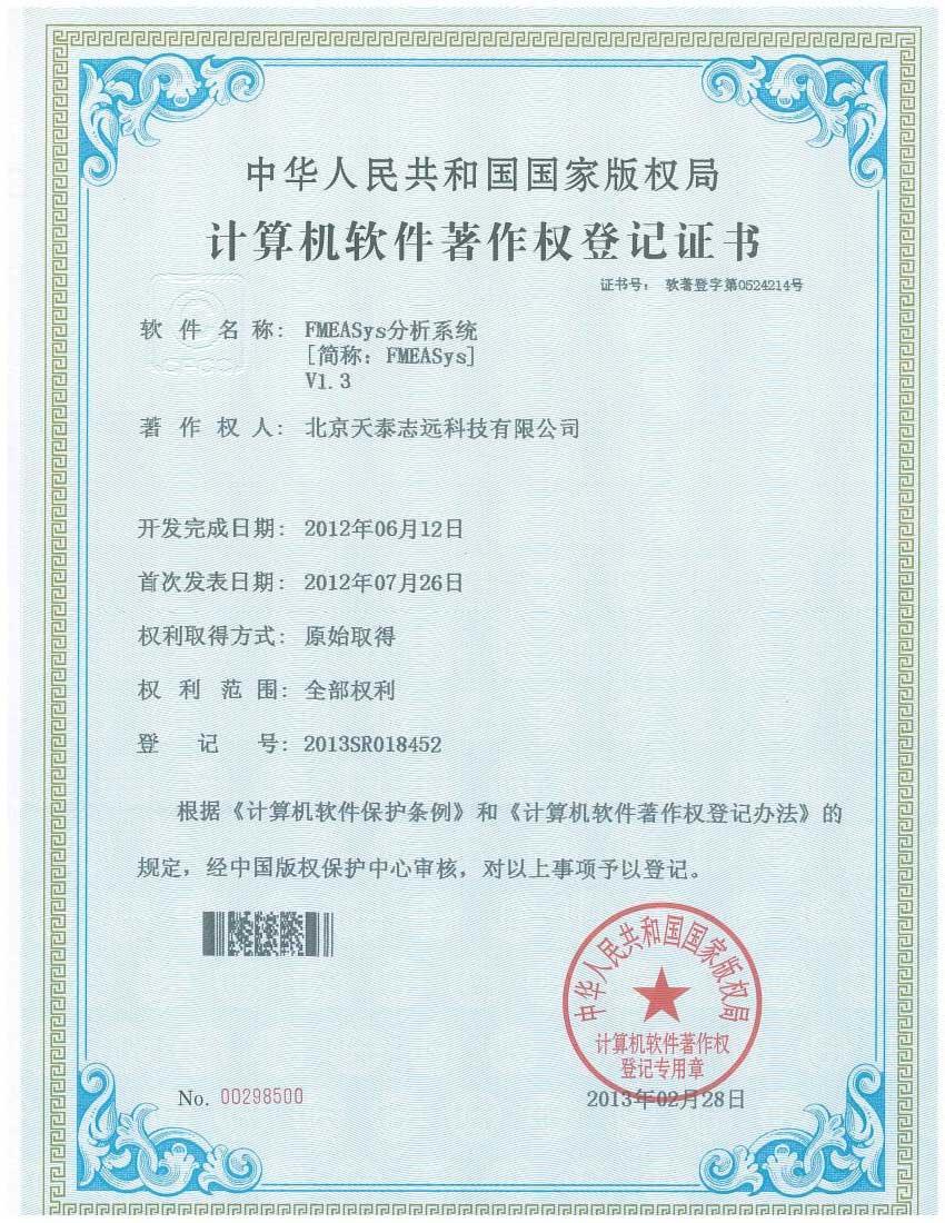 天泰志远:FMEASys分析系统著作权登记证书