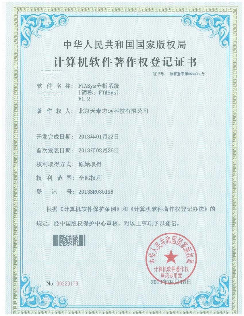 天泰志远:FTASys分析系统著作权登记证书