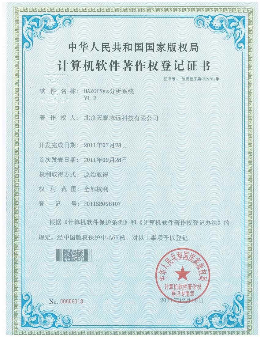 天泰志远:HAZOPSys分析系统著作权登记证书