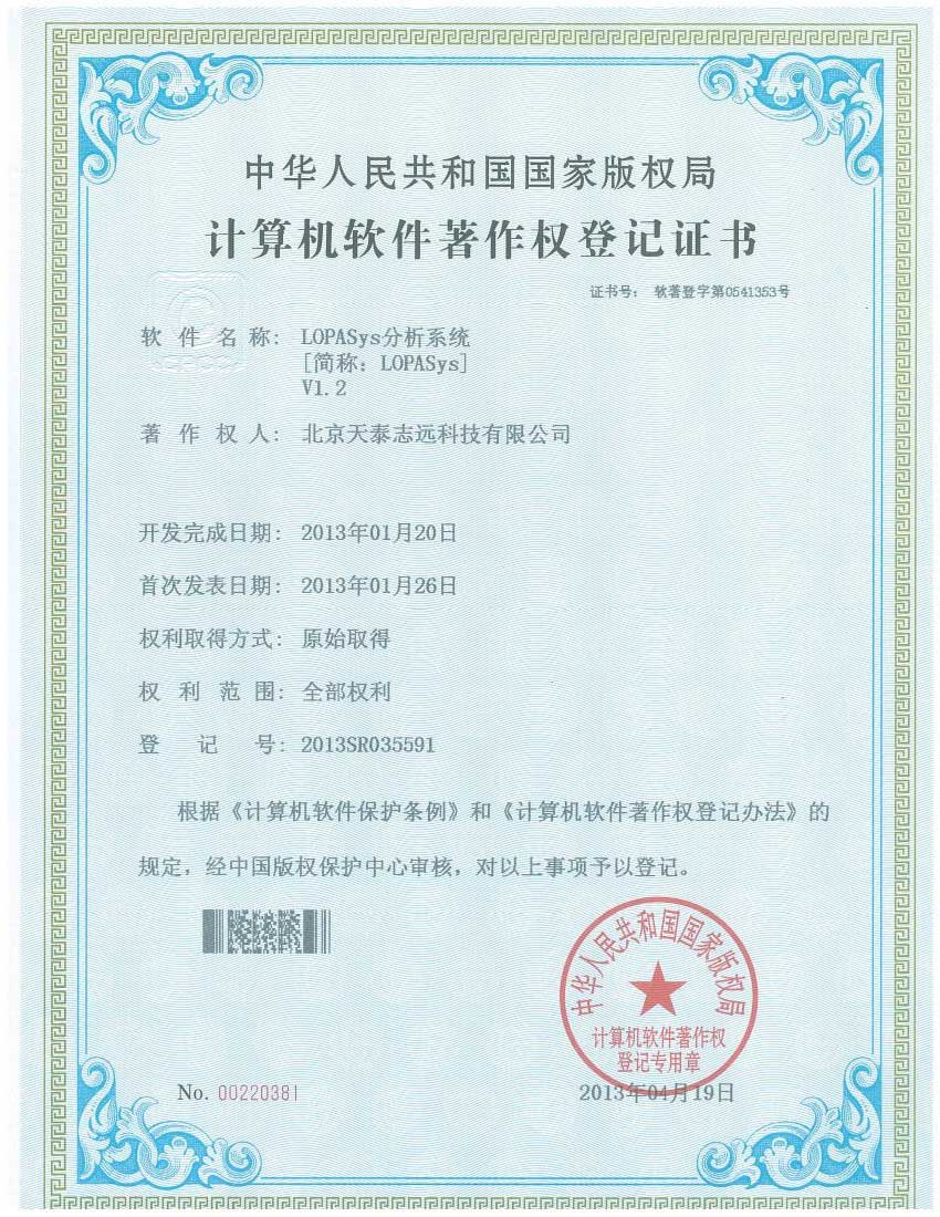 天泰志远:LOPASys分析系统著作权登记证书