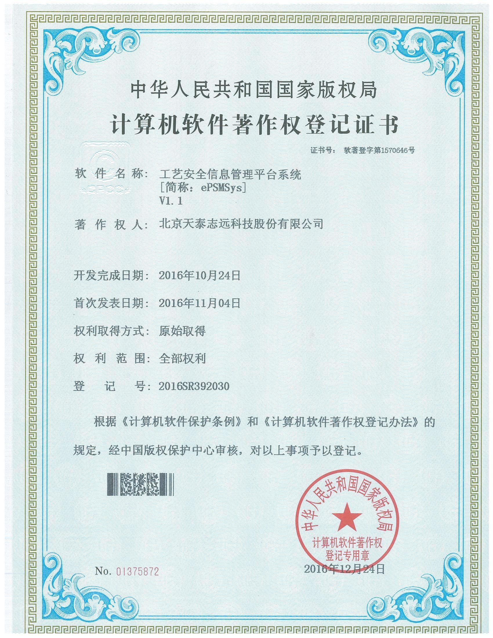 天泰志远:工艺安全信息管理平台系统著作权登记证书