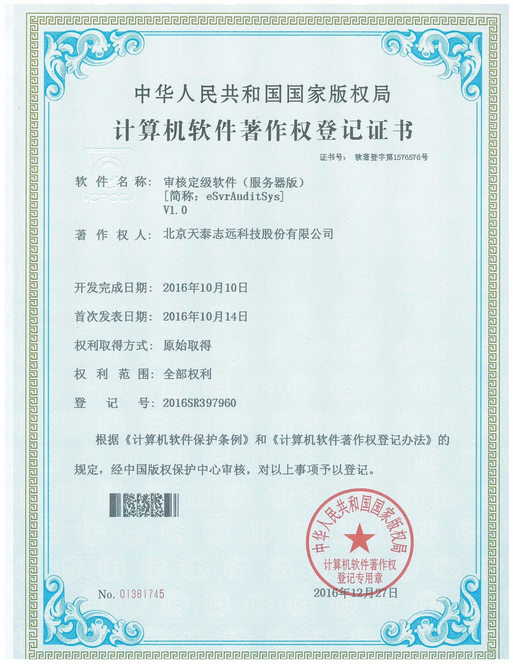 天泰志远:审核定级软件(服务器版)著作权登记证书