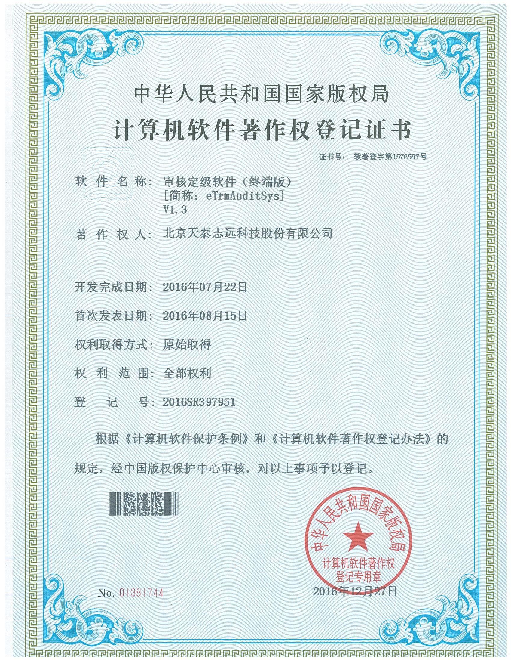天泰志远:审核定级软件(终端版)著作权登记证书