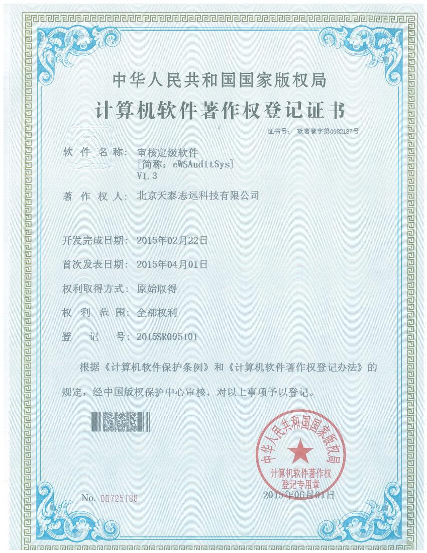 天泰志远:审核定级软件著作权登记证书