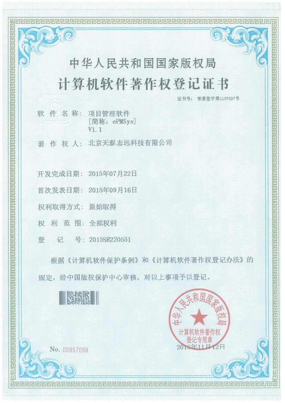 天泰志远:项目管理软件著作权登记证书