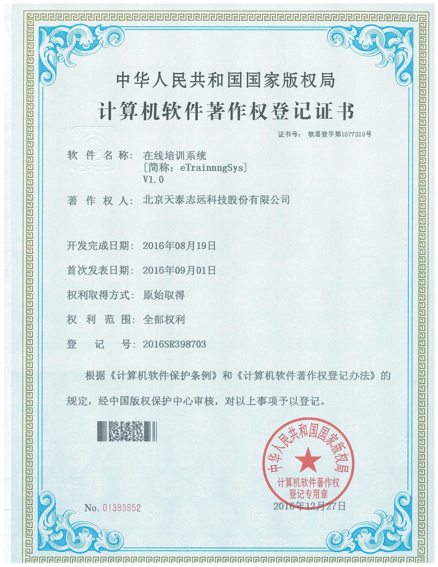 天泰志远:在线培训系统著作权登记证书