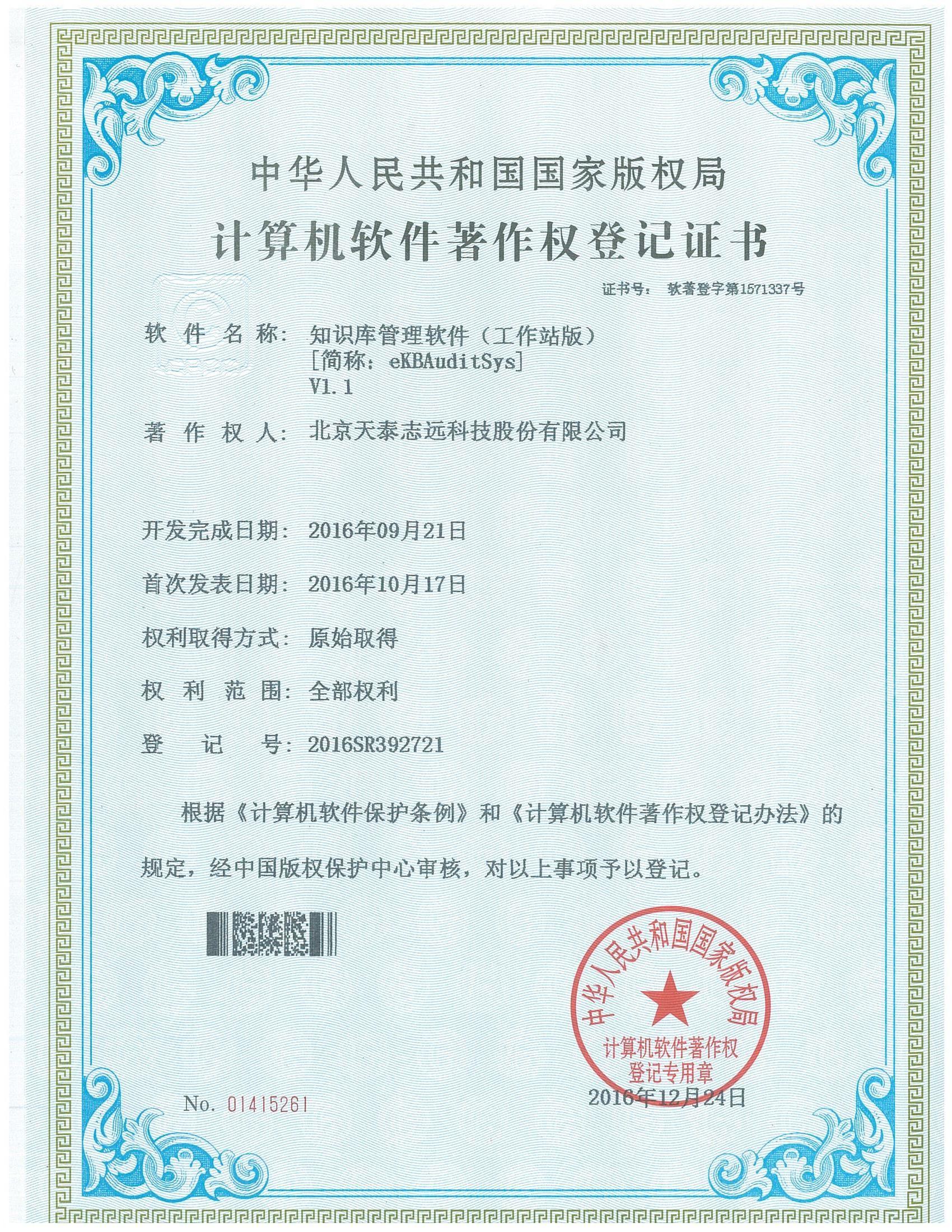 天泰志远:知识库管理软件(工作站版)著作权登记证书