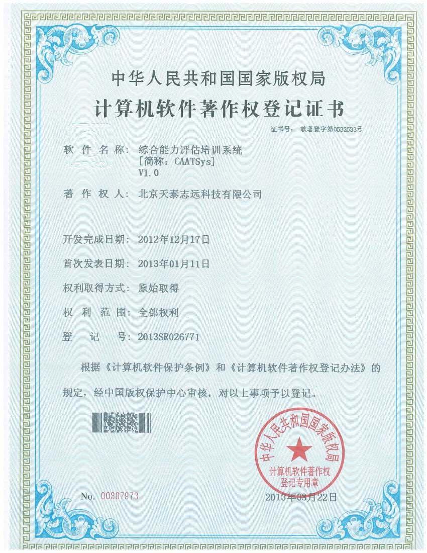 天泰志远:综合能力评估培训系统著作权登记证书