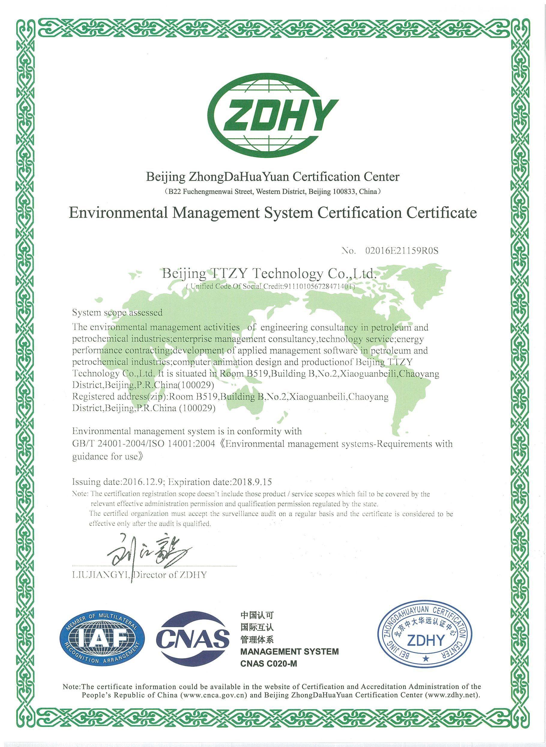 天泰志远:环境管理体系认证证书(英文)