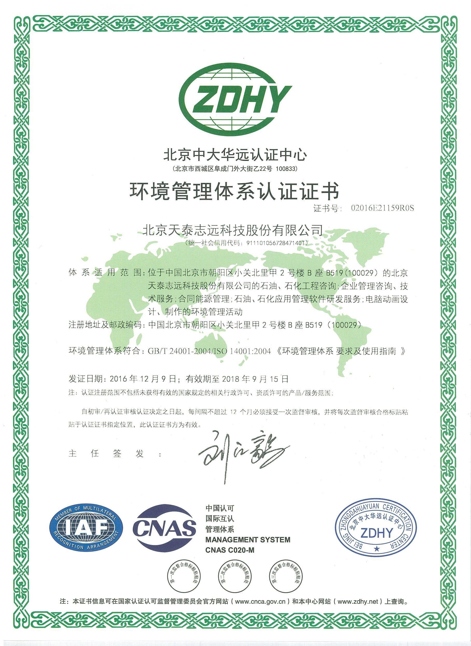 天泰志远:环境管理体系认证证书(中文)