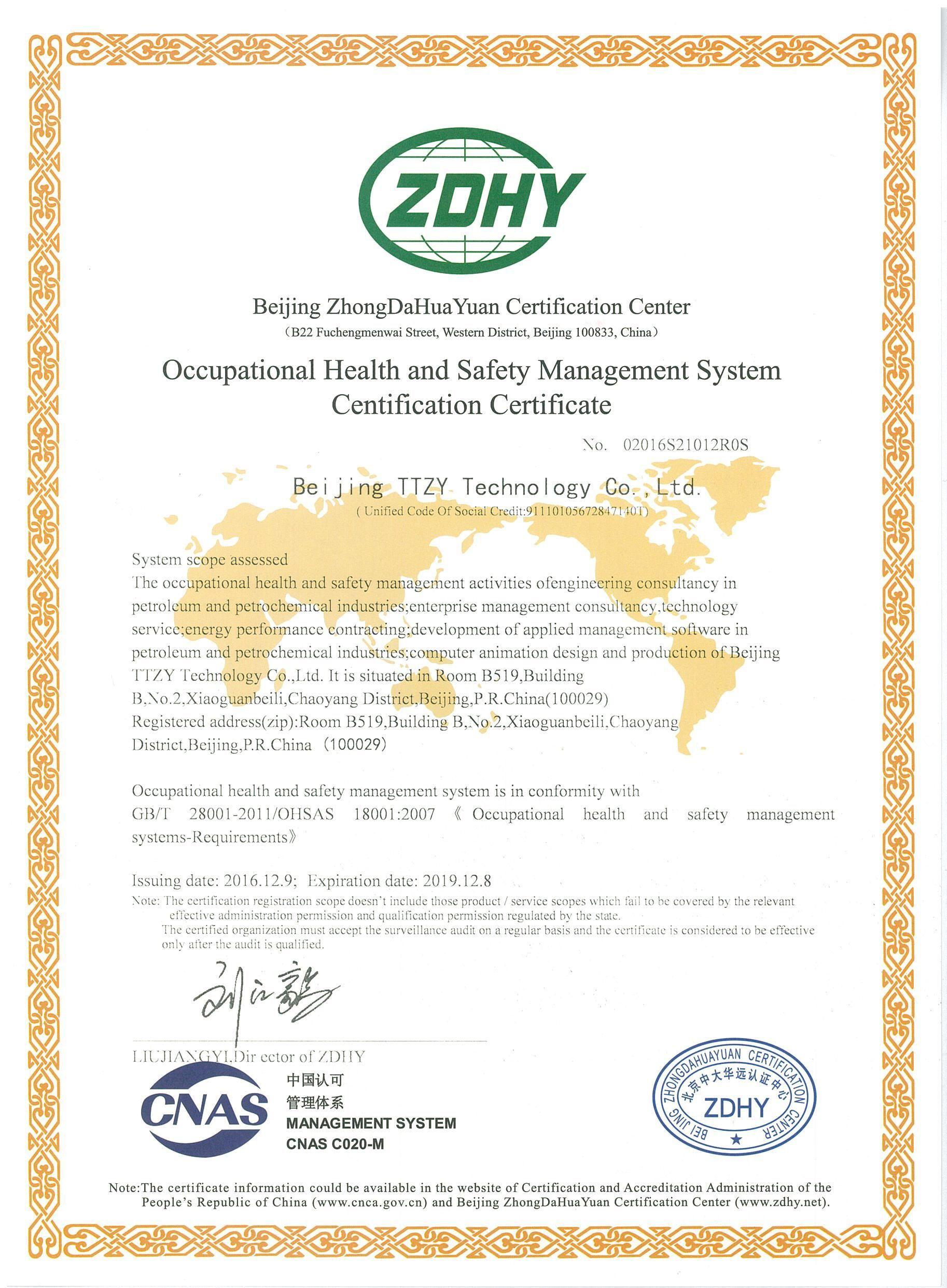 天泰志远:职业健康安全管理体系认证证书(英文)