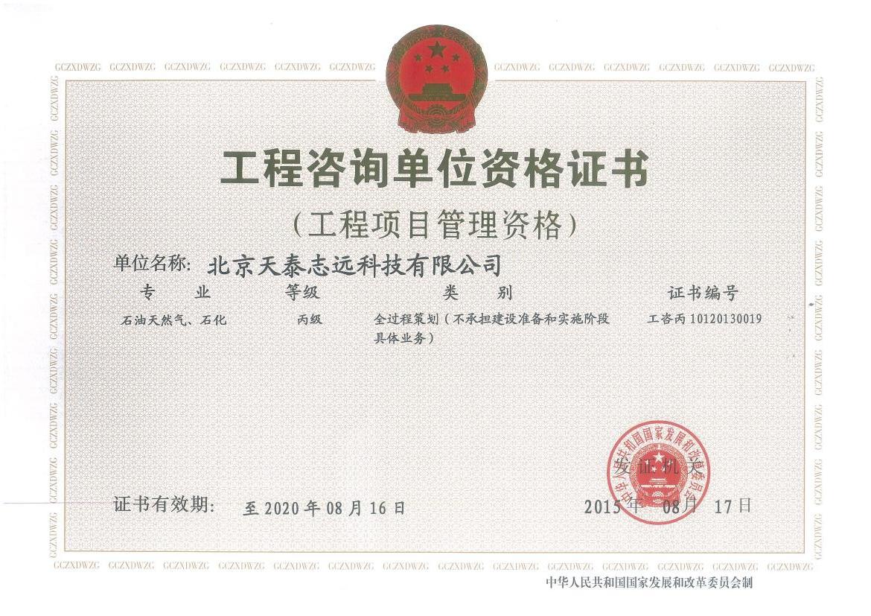 天泰志远:工程咨询单位资格证书(工程项目管理资格)