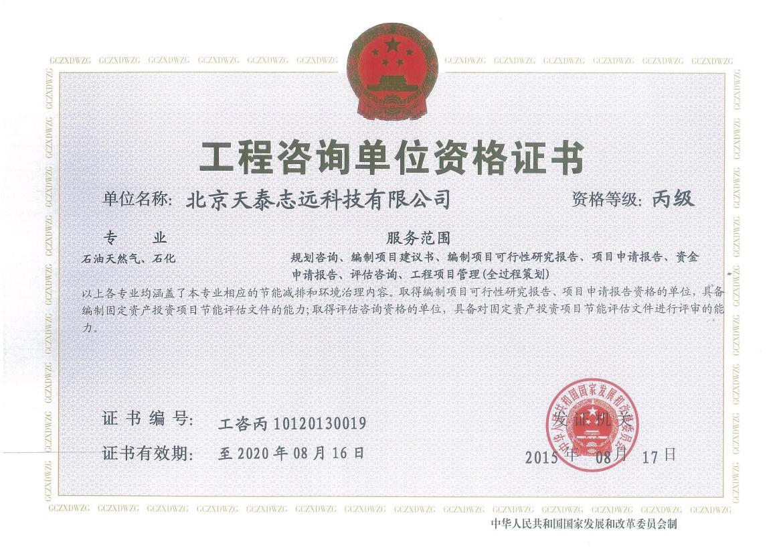 天泰志远:工程咨询单位资格证书