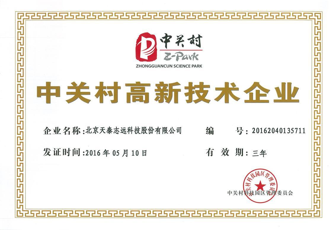 天泰志远:中关村高新技术企业