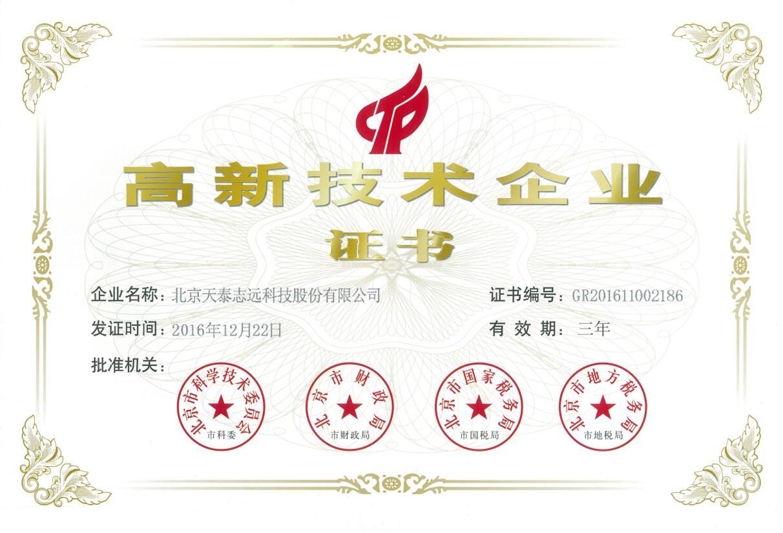 天泰志远:国家高新技术企业证书