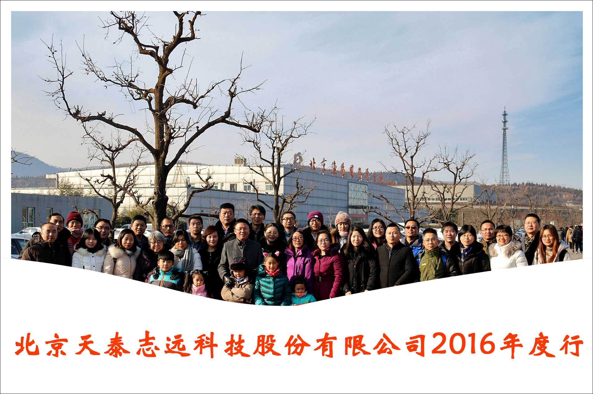 2016年会大合影