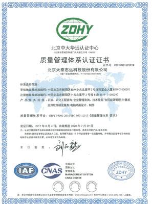 天泰志远:质量管理体系认证证书(中文)