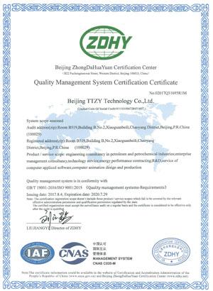 天泰志远:质量管理体系认证证书(英文)