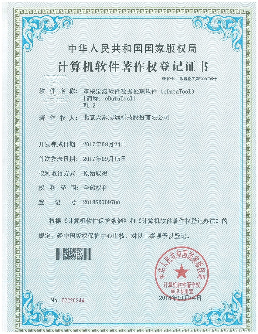 天泰志远:审核定级软件数据处理软件著作权登记证书