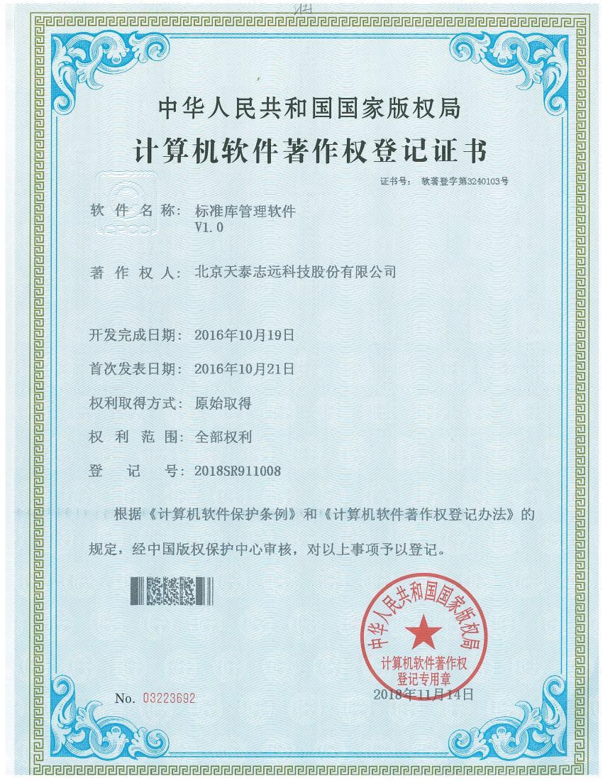 天泰志远:知识库软件著作权登记证书