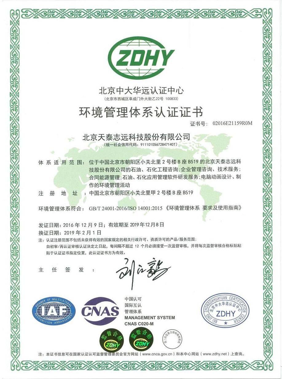 天泰志远:环境管理体系认证2019