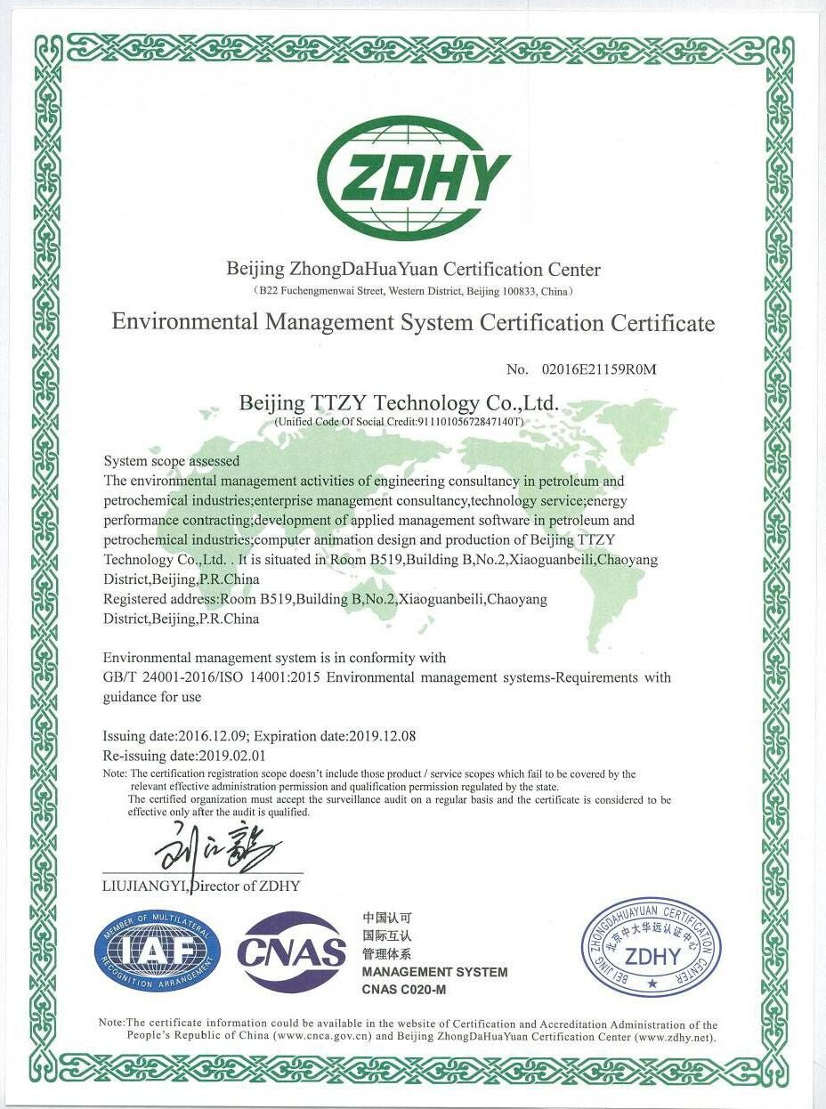 天泰志远:环境管理体系认证英文2019