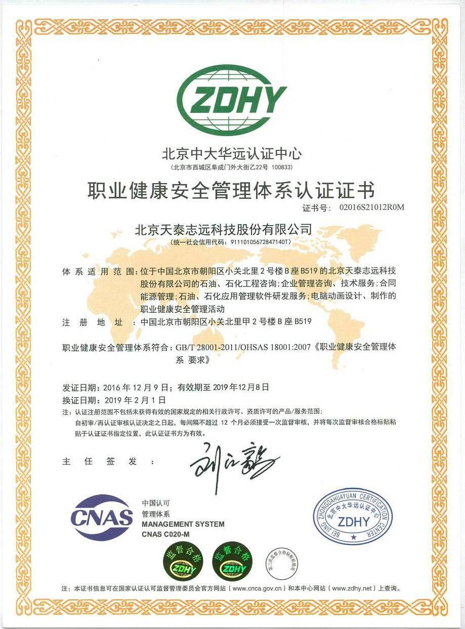 天泰志远:职业健康安全管理体系认证2019