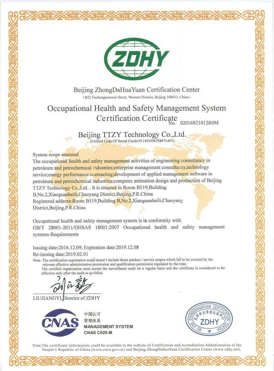 天泰志远:职业健康安全管理体系英文版2019