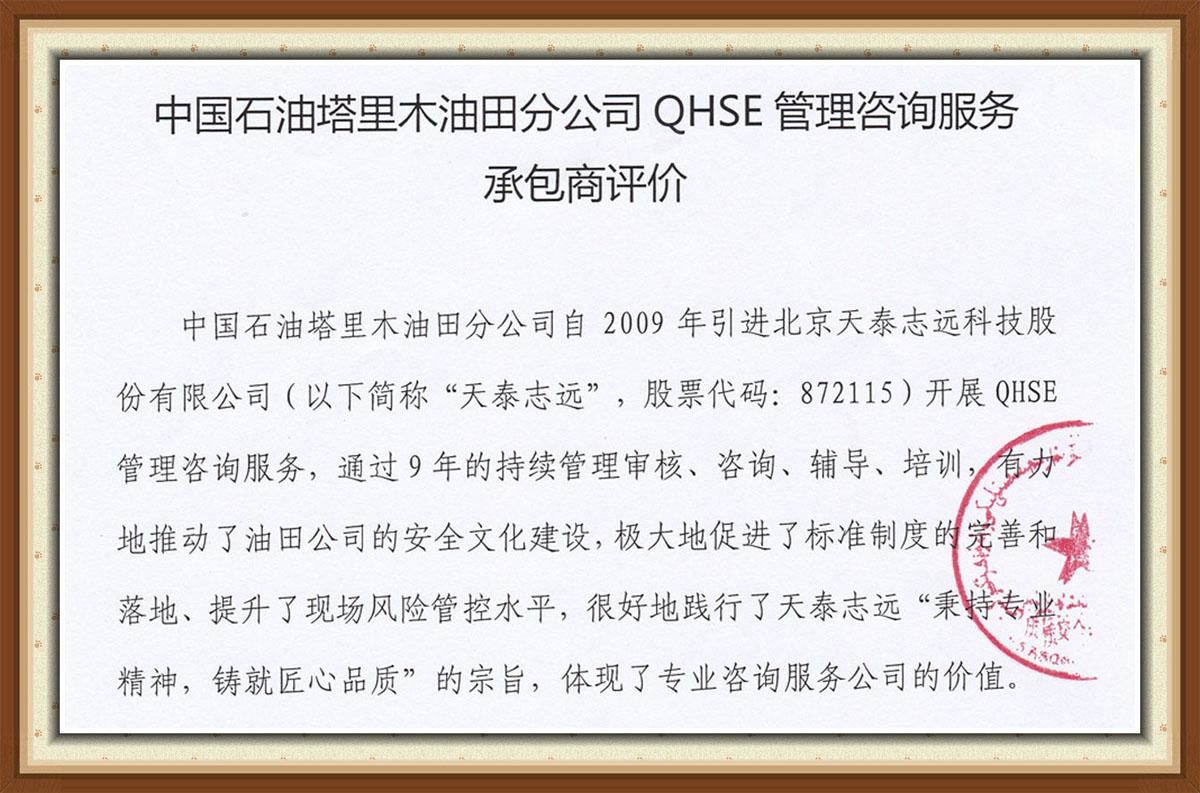 【尚荣耀,再前行】天泰志远荣获中国石油塔里木油田分公司的肯定