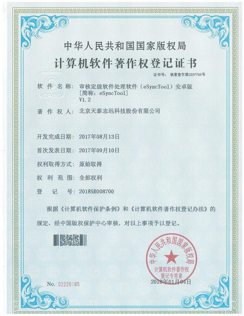 天泰志远:审核定级软件处理软件安卓版著作权登记证书