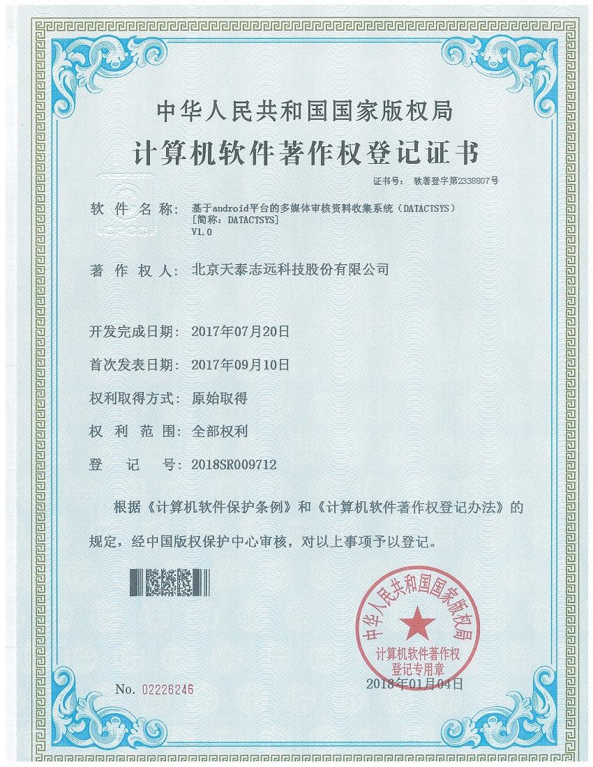 天泰志远:安卓多媒体审核资料收集系统著作权登记证书