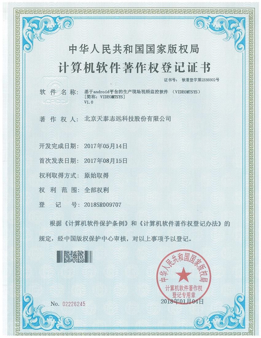 天泰志远:安卓生产现场视频监控软件著作权登记证书