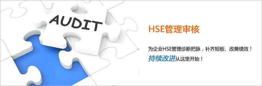 HSE管理审核