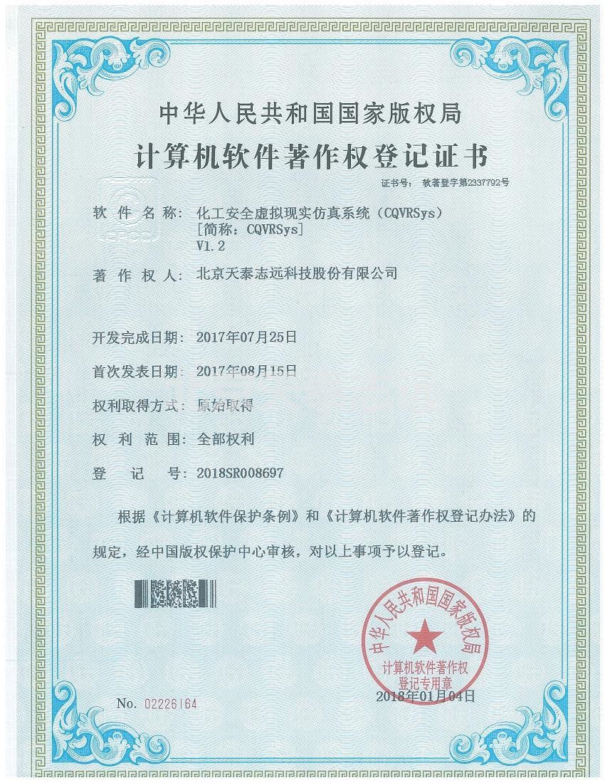 天泰志远:化工安全虚拟现实仿真系统著作权登记证书